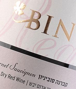 יין BIN