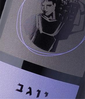 יינות היוגב