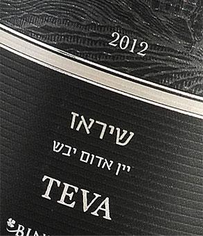 יין, TEVA