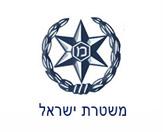 המלצות על אירועים קטנים, משטרת ישראל