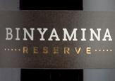יינות בנימינה רזרב